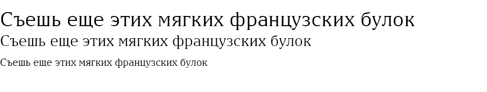 Как выглядит шрифт ArianAMUSerif