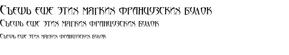 Как выглядит шрифт ArthurGothic