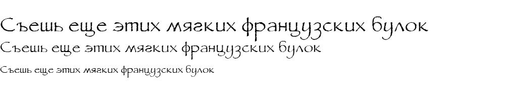 Как выглядит шрифт Avatar