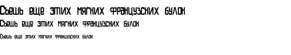 Как выглядит шрифт Bardelin