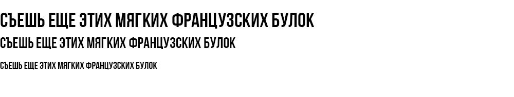 Как выглядит шрифт Bebas