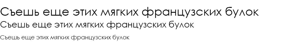 Как выглядит шрифт Century Gothic