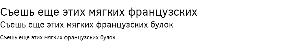 Как выглядит шрифт ClearSans