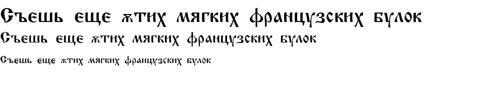 Как выглядит шрифт Cyril