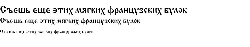 Как выглядит шрифт Cyrillic Old