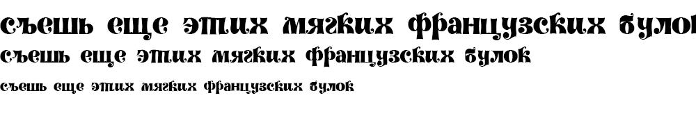 Как выглядит шрифт Decorlz