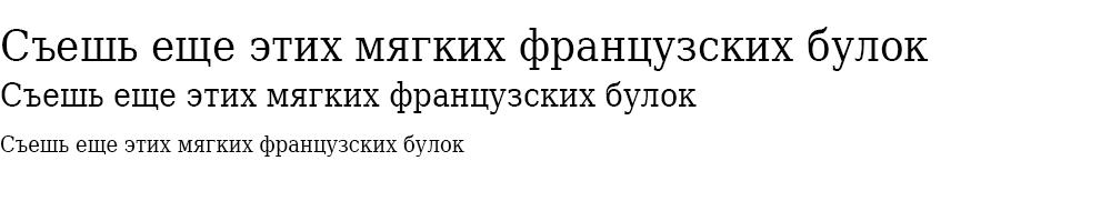 Как выглядит шрифт DejaVuSerifCondensed