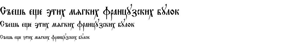 Как выглядит шрифт Evangelie