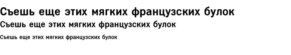 Как выглядит шрифт Fregat