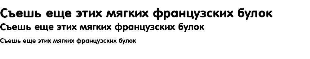 Как выглядит шрифт Futura Round