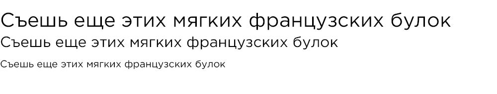 Как выглядит шрифт Gotham Pro