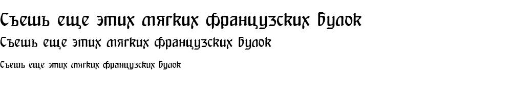 Как выглядит шрифт Heinrich