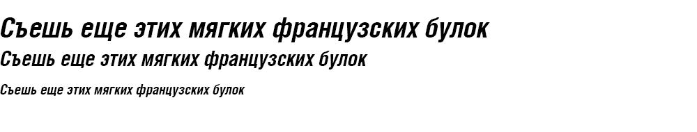 Как выглядит шрифт Helios Cond