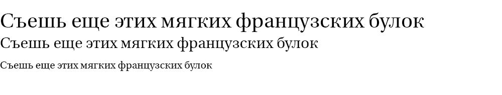 Как выглядит шрифт Heuristica