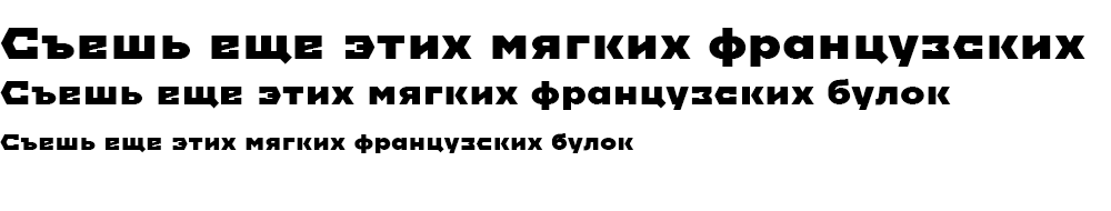 Как выглядит шрифт ImperialOne