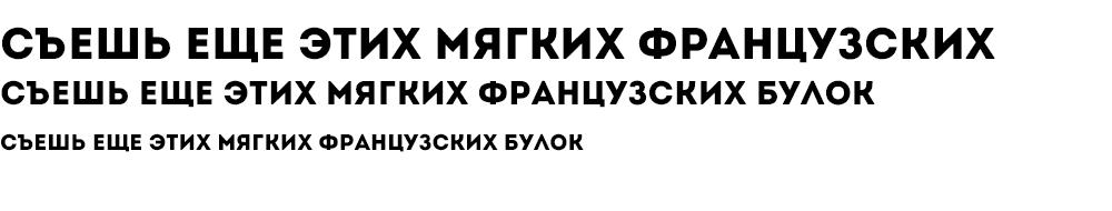 Как выглядит шрифт Intro