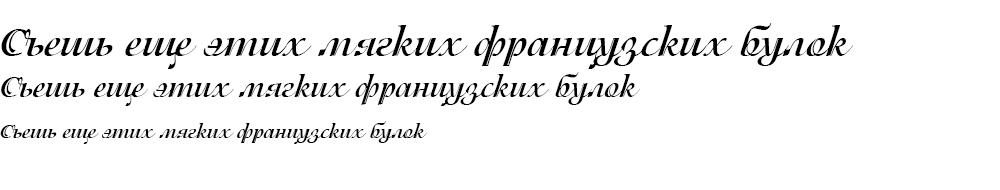 Как выглядит шрифт Isadora