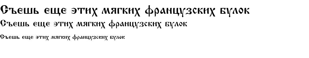 Как выглядит шрифт Izhitsa