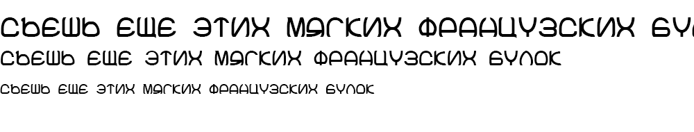 Как выглядит шрифт Joke