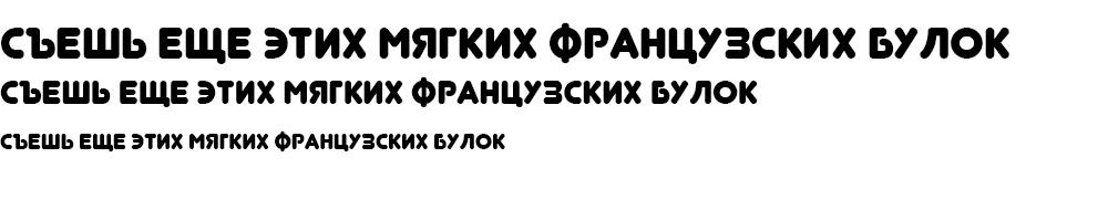 Как выглядит шрифт Junegull