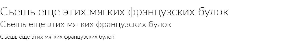 Как выглядит шрифт Lato