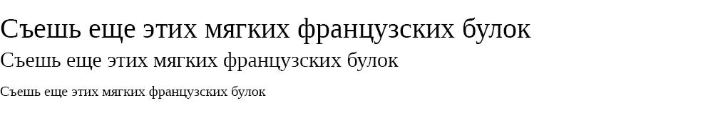 Как выглядит шрифт LiberationSerif