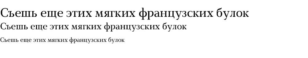 Как выглядит шрифт Marta