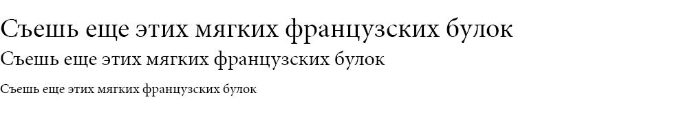 Как выглядит шрифт Mignon