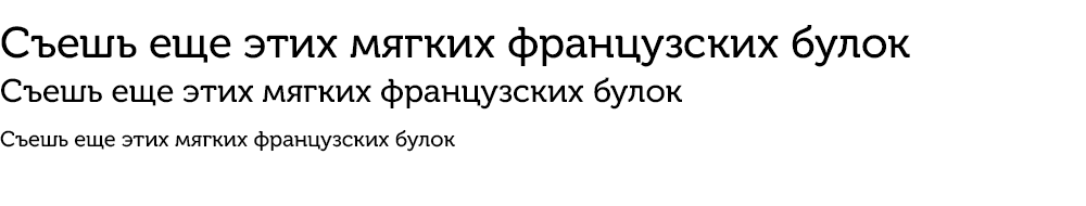 Как выглядит шрифт Museo