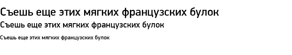 Как выглядит шрифт PF Din