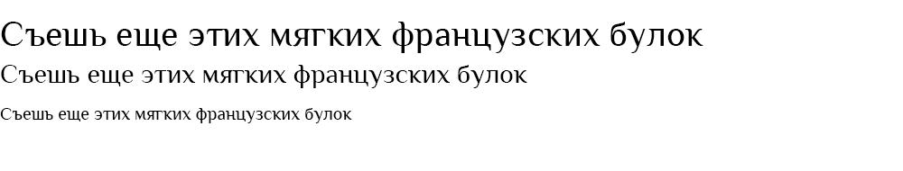 Как выглядит шрифт Philosopher