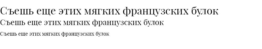 Как выглядит шрифт Playfair Display