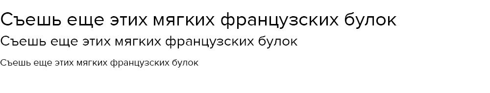 Как выглядит шрифт Proxima Nova
