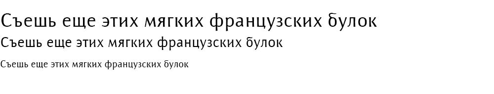 Как выглядит шрифт Resavska BG Sans