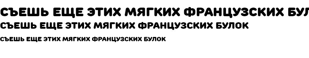 Как выглядит шрифт Rounds