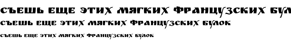 Как выглядит шрифт Ruslan Display