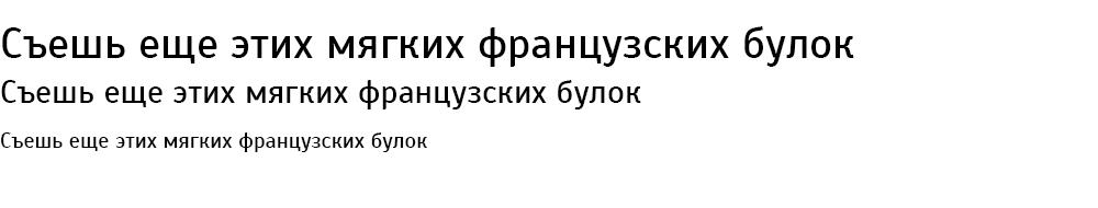 Как выглядит шрифт Scada