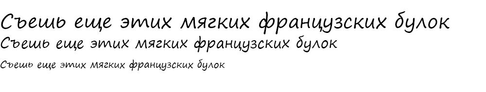 Как выглядит шрифт Segoe Print