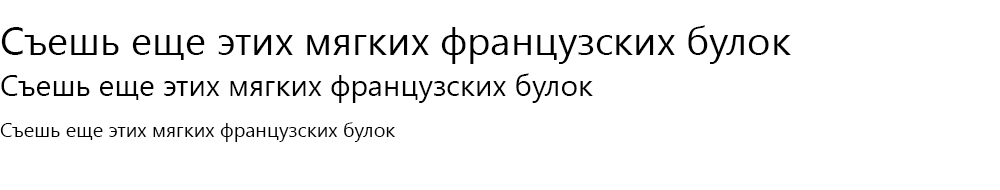 Как выглядит шрифт Segoe UI