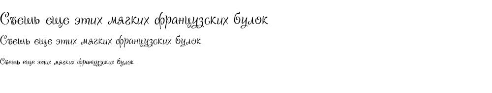 Как выглядит шрифт Sladkoeshka
