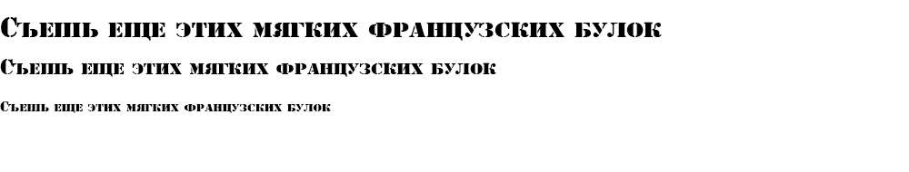 Как выглядит шрифт Stencil