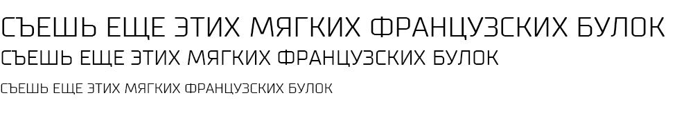 Как выглядит шрифт Supermolot