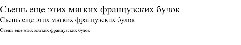 Как выглядит шрифт Tempora