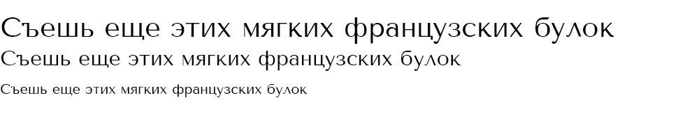 Как выглядит шрифт Tenor Sans