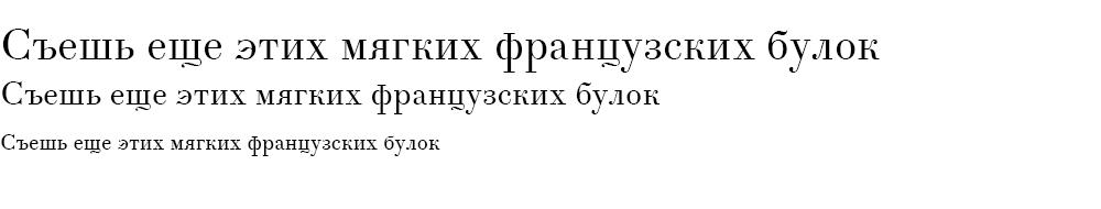 Как выглядит шрифт Theano Didot