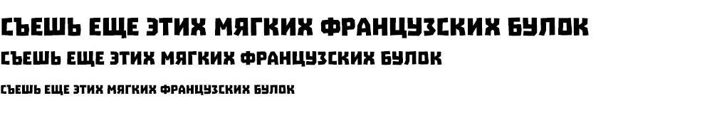 Как выглядит шрифт Troika