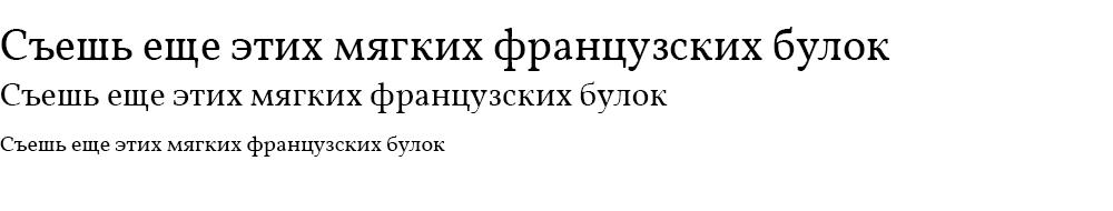 Как выглядит шрифт Vollkorn